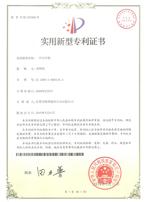 株钨获得实用新型专利证书