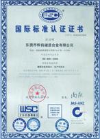 株钨获得国家标准认定证书