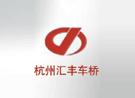 株钨合作伙伴-杭州汇丰车桥